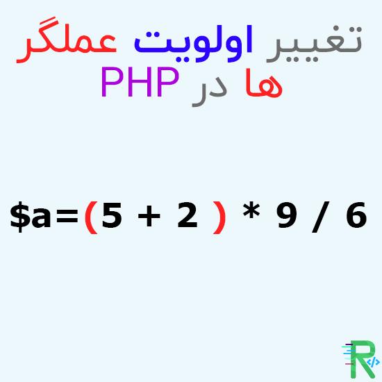 تغییر اولویت عملگر ها در PHP