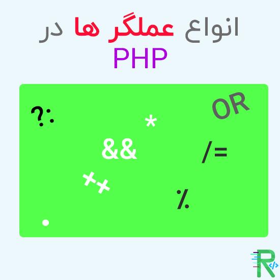 آموزش انواع عملگر ها در PHP
