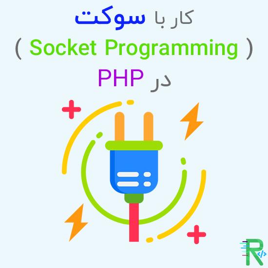 کار با سوکت ها ( Socket Programming ) ساخت چت روم در PHP