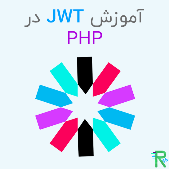 JWT چیست آموزش استفاده از آن