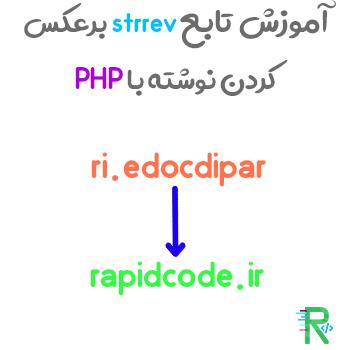 آموزش تابع strrev برعکس کردن نوشته با PHP