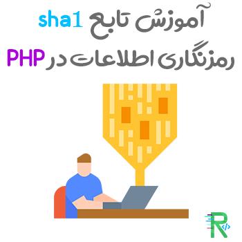آموزش تابع sha1 رمزنگاری اطلاعات در PHP
