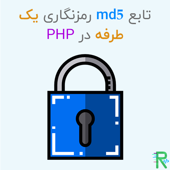 تابع md5 رمزنگاری یک طرفه در PHP