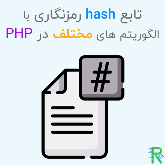 تابع hash رمزنگاری با الگوریتم های مختلف در PHP