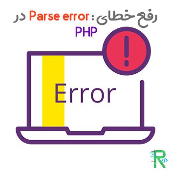 Parse Error در PHP چیست و چگونه آن را برطرف کنیم ؟