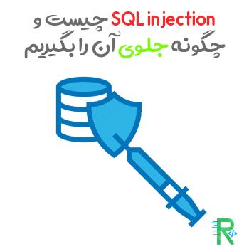 SQL injection چیست و چگونه از آن جلوگیری کنیم ؟