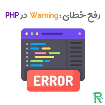 خطای Warning در PHP چیست و چگونه آن را برطرف کنیم ؟
