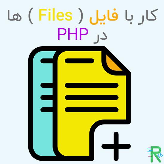 کار با فایل ها ( خواندن ، نوشتن و ساخت file ) در PHP