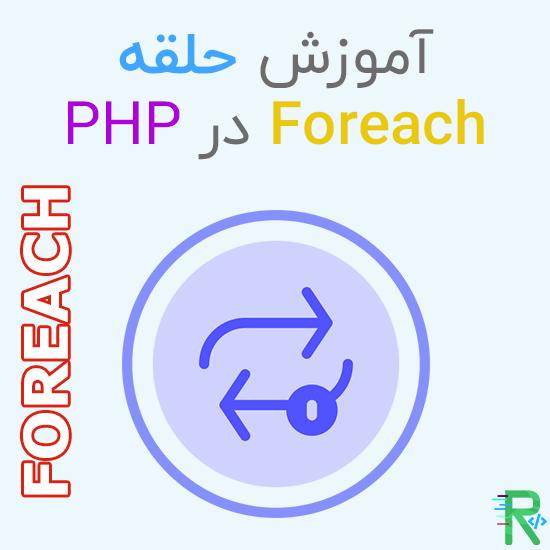 آموزش حلقه Foreach در PHP