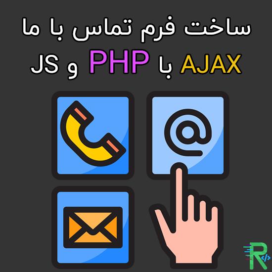 ساخت فرم تماس با ما Ajax با PHP و جاوا اسکریپت