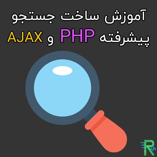آموزش ساخت جستجو پیشرفته PHP و Ajax
