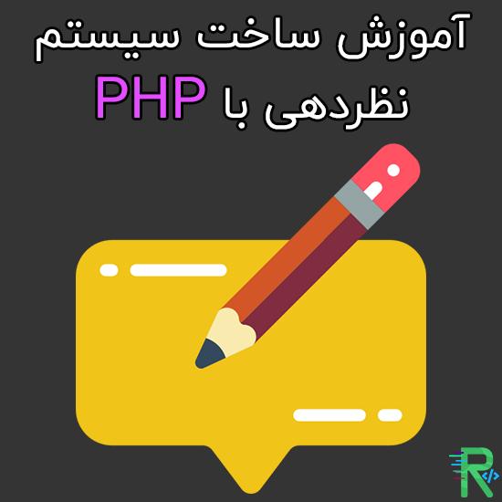 آموزش ساخت سیستم نظر دهی Ajax در PHP