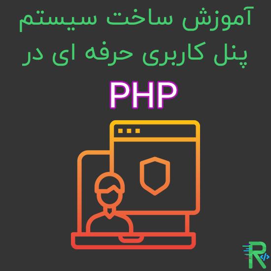 آموزش ساخت پنل کاربری در php ثبت نام ، ورود ، فراموشی رمز عبور ، تایید ایمیل کاربر