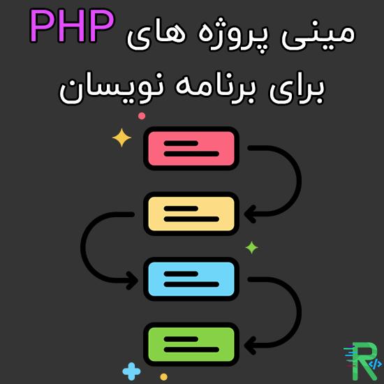 مینی پروژه های PHP برای برنامه نویسان