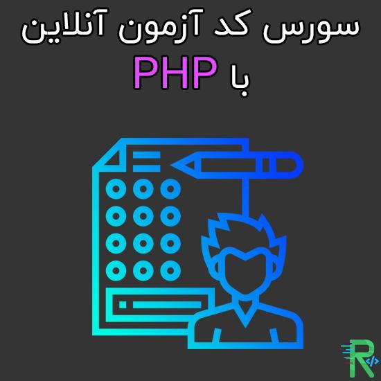 سورس کد آزمون آنلاین PHP و javascript