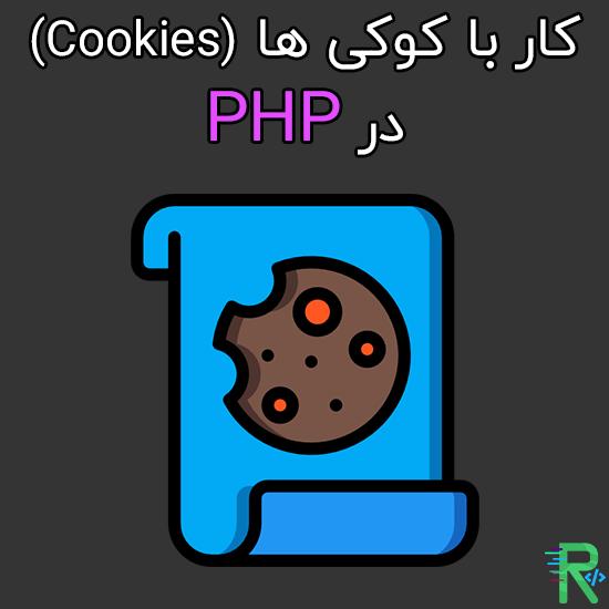 کار با کوکی (Cookies) در PHP