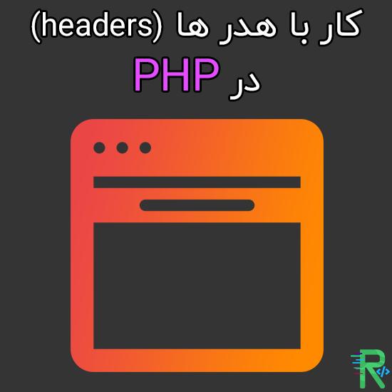 کار با هدر (headers) در PHP