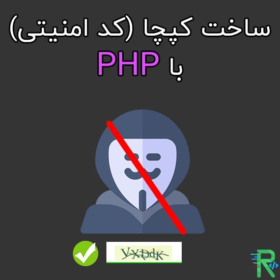 ساخت captcha کپچا ( کد امنیتی ) در PHP