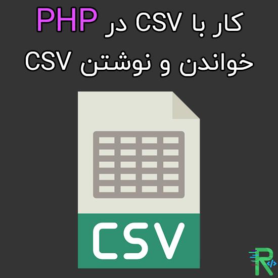 کار با CSV در PHP ( نحوه خواندن و نوشتن CSV )