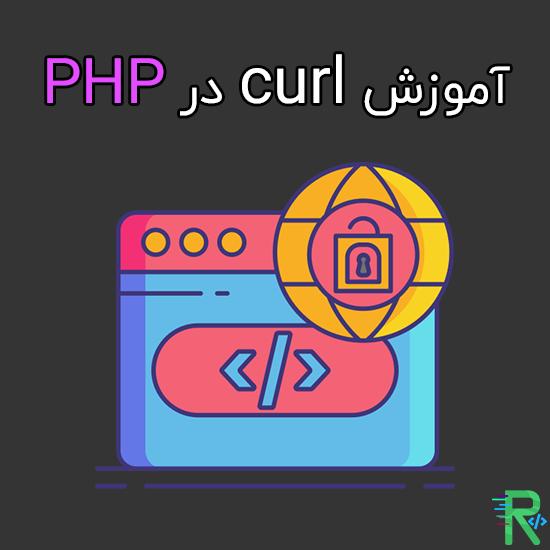 آموزش cURL در PHP