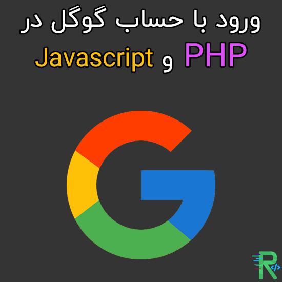 ورود با حساب گوگل در PHP و جاوا اسکریپت