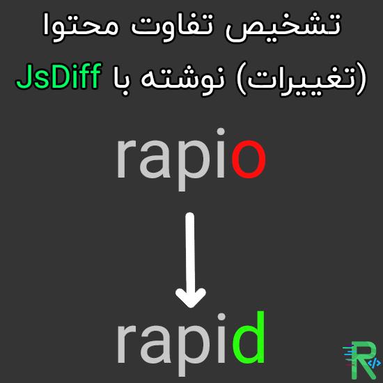 تشخیص تفاوت محتوا ( تغییرات ) نوشته با کتابخانه JsDiff
