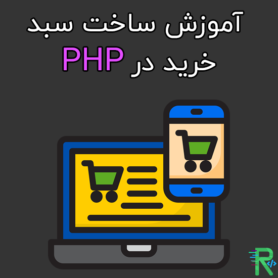 آموزش ساخت سبد خرید در PHP ویژگی (shopping cart)