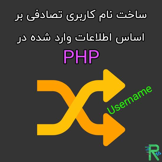 ساخت نام کاربری تصادفی بر اساس اطلاعات وارد شده در PHP