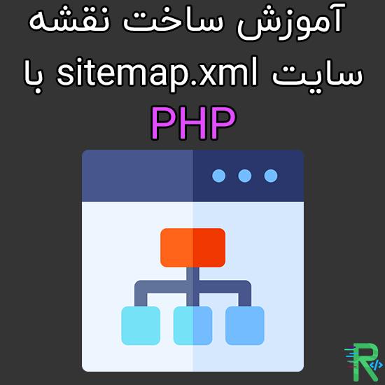 آموزش ساخت نقشه سایت sitemap.xml با PHP