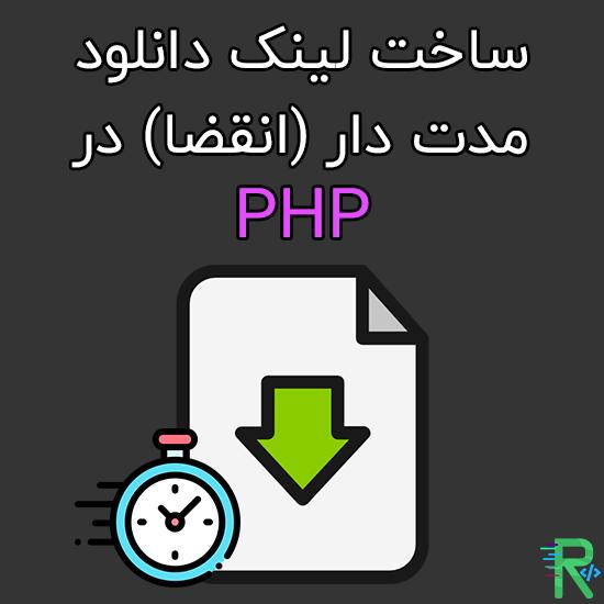 ساخت لینک دانلود مدت دار ( انقضا لینک ) در PHP