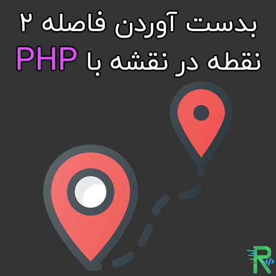 محاسبه فاصله 2 نقطه در نقشه با PHP