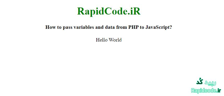 چگونه از php به جاوا اسکریپت متغیر بفرستیم ؟ - بخش 1