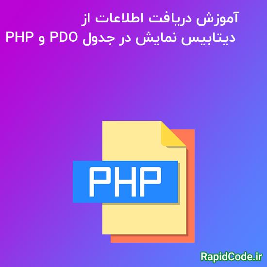 آموزش دریافت اطلاعات از دیتابیس نمایش در جدول PDO و PHP