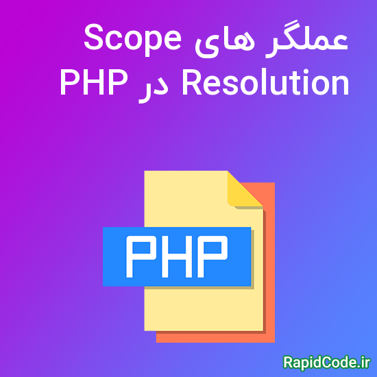 عملگر های Scope Resolution در PHP