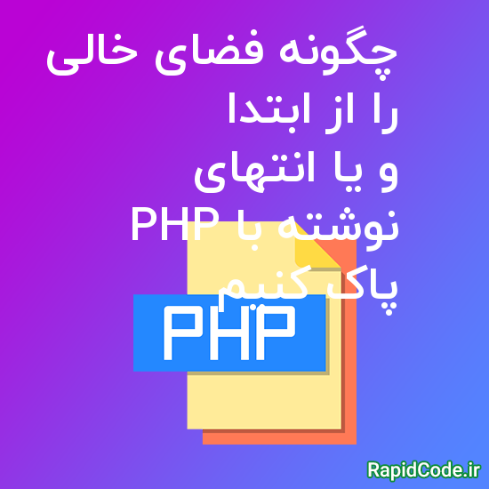 چگونه فضای خالی را از ابتدا و یا انتهای نوشته با PHP حذف کنیم