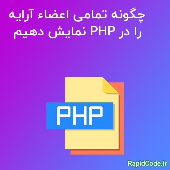 چگونه تمامی اعضاء آرایه را در PHP نمایش دهیم
