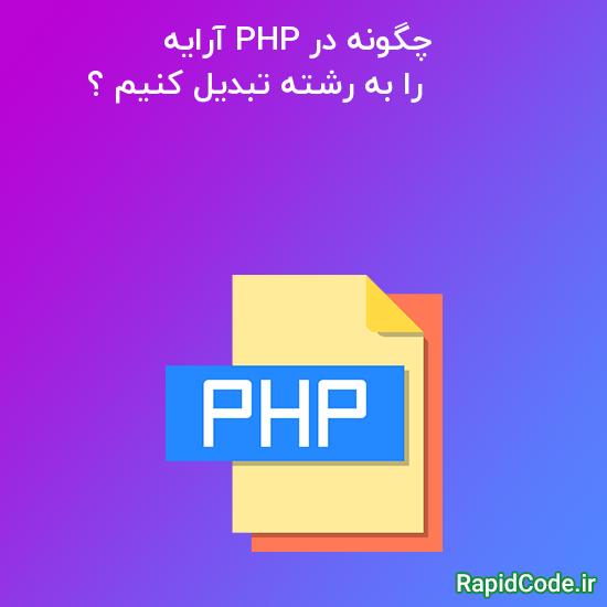 چگونه در PHP آرایه را به رشته (نوشته) تبدیل کنیم ؟