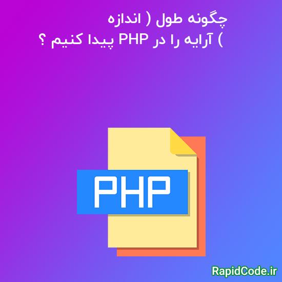 چگونه طول ( اندازه ) آرایه را در PHP پیدا کنیم ؟