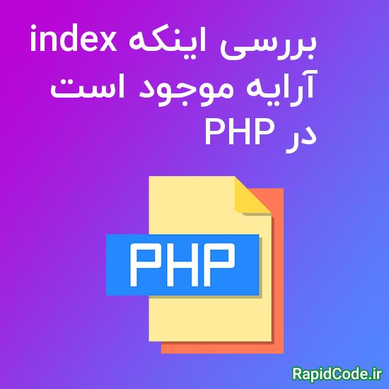 بررسی اینکه array key آرایه موجود است در PHP