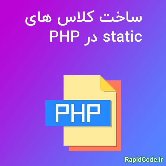 ساخت کلاس های static در PHP