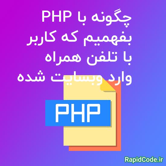 چگونه با PHP بفهمیم که کاربر با تلفن همراه وارد وبسایت شده