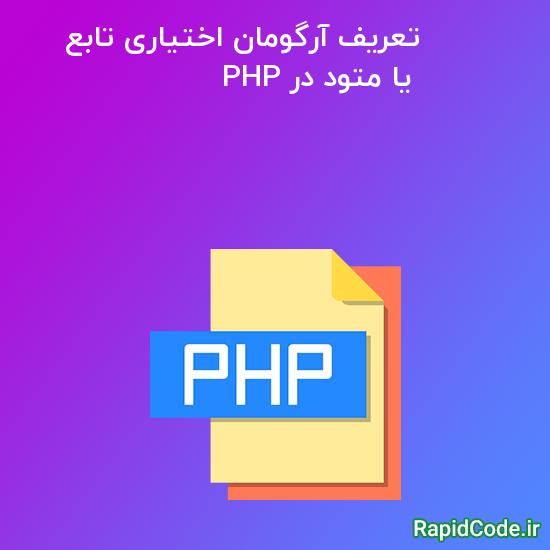 تعریف آرگومان اختیاری تابع یا متود در PHP