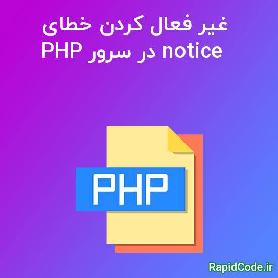 غیر فعال کردن خطای notice در سرور PHP