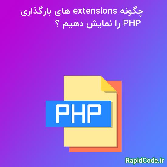 چگونه extension های بارگذاری شده PHP را نمایش دهیم ؟