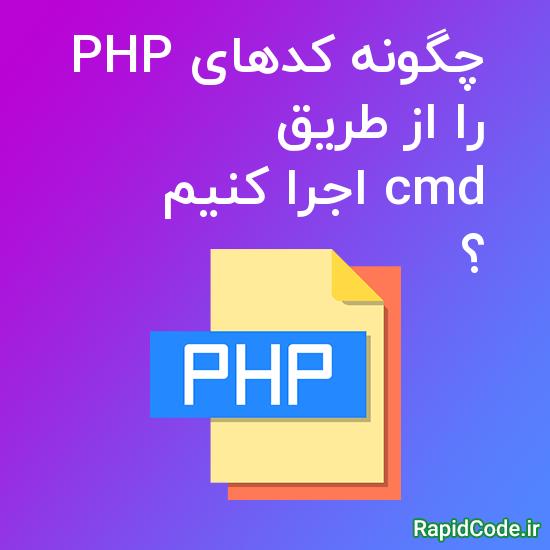 چگونه کدهای PHP را از طریق cmd اجرا کنیم ؟