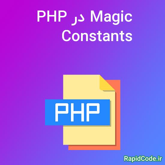 Magic Constants در PHP ( ثابت های جادویی )