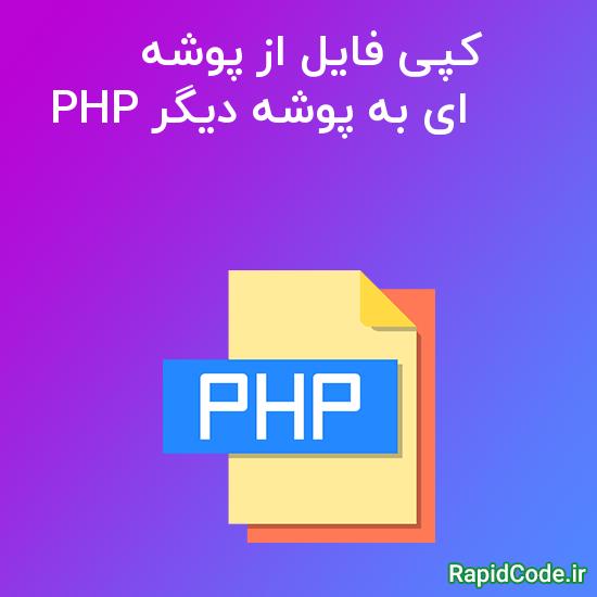 کپی فایل از پوشه ای به پوشه دیگر PHP
