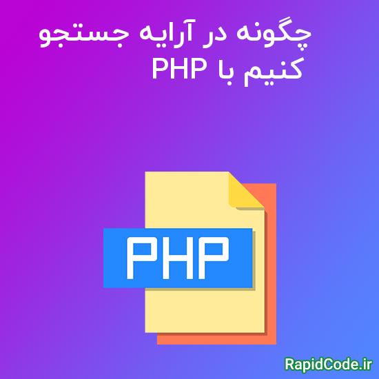 چگونه در آرایه جستجو کنیم با PHP ؟