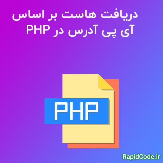 دریافت آدرس هاست بر اساس آی پی آدرس در PHP
