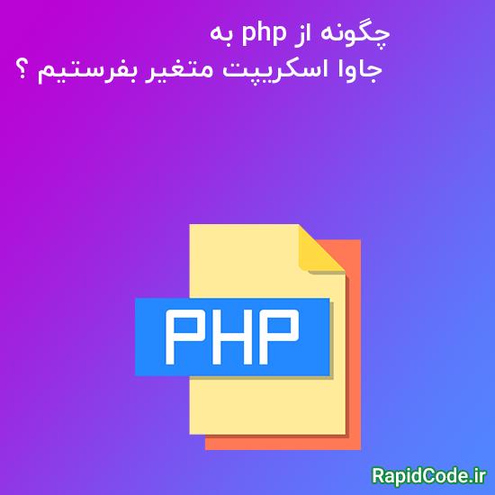 چگونه از php به جاوا اسکریپت متغیر بفرستیم ؟
